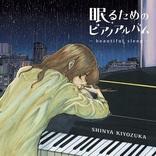 清塚信也、眠りをコンセプトとした新作『眠るためのピアノアルバム~beautiful sleep~』をリリース ジャケットイラストは鈴ノ木ユウによる描きおろし