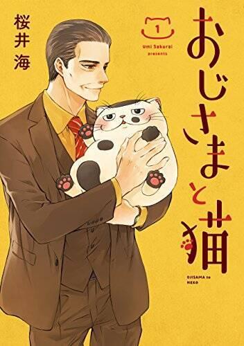 おじさまと猫 1巻 (デジタル版ガンガンコミックスpi...