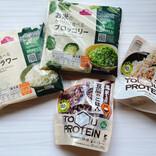 【本当に美味しいの?】スーパーで買えるお米の代替食品4つを試してみた