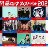 『阿蘇ロックフェスティバル2021』岡崎体育、SKY-HI、ゴールデンボンバーら 第1弾出演アーティストを発表