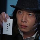 田中圭が演じる謎に包まれた刑事…『死神さん』キャラクター動画公開
