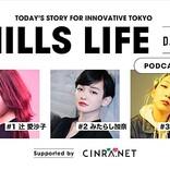 「女性×社会」の関係を紐解くPodcastにあっこゴリラ、辻愛沙子、みたらし加奈ら