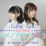 Gothic×Luck、レコ発ツアー追加公演の開催が決定