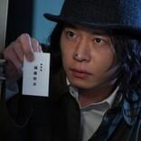 こんな田中圭見たことない! 謎に包まれた『死神さん』儀藤のキャラクター動画解禁