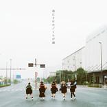 雨模様のソラリス、制作陣に奥脇達也×Numa、モノンクル角田隆太を迎えた夏曲2曲を同時リリース!