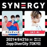 UUUM所属クリエイターとアーティストが出会う【SYNERGY】、初回にアバンティーズとSKY-HI出演