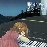 清塚信也、新AL『眠るためのピアノアルバム~beautiful sleep~』リリース決定