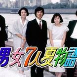 さんま&大竹しのぶ縁結び「男女7人夏物語」ついに初配信決定!8・2Paravi 多数リクエスト実現