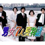 80年代に大ヒット『男女7人夏物語』配信が決定 35年前の恋愛模様とは