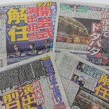 小山田圭吾も自分の立場を勘違い!? 東京五輪クリエイターの「バカの壁」