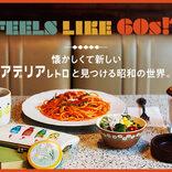 """昭和かわいい「アデリアレトロ」と""""nico and…""""のコラボ 懐かしいデザインの雑貨や食器が登場!"""