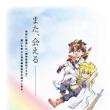 『魔神英雄伝ワタル 七魂の龍神丸』新規カットを追加した特別編集版が制作決定
