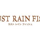 西田大輔が脚本・演出を手掛ける「ONLY SILVER FISH」シリーズ第3弾 2チーム編成の会話劇でこの秋、東京・大阪にて上演決定