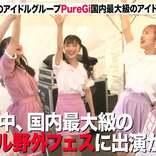 「Popteen」発PureGi、国内最大級アイドル野外フェス挑戦の結果は?新たな夢も