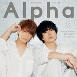 NEWS・小山慶一郎、加藤シゲアキが雑誌「TVガイドAlpha」に登場!2人の出会いから20年目のアニバーサリー表紙に