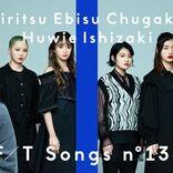 私立恵比寿中学「THE FIRST TAKE」2曲の合計再生回数が200万回を突破