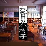 『六番目の小夜子』今夜から一挙再放送 10代の鈴木杏、栗山千明、山田孝之、松本まりから出演