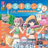 「るるぶゆるキャン△ SEASON2」が発売!読むだけでアニメの聖地巡礼気分が味わえる一冊に!