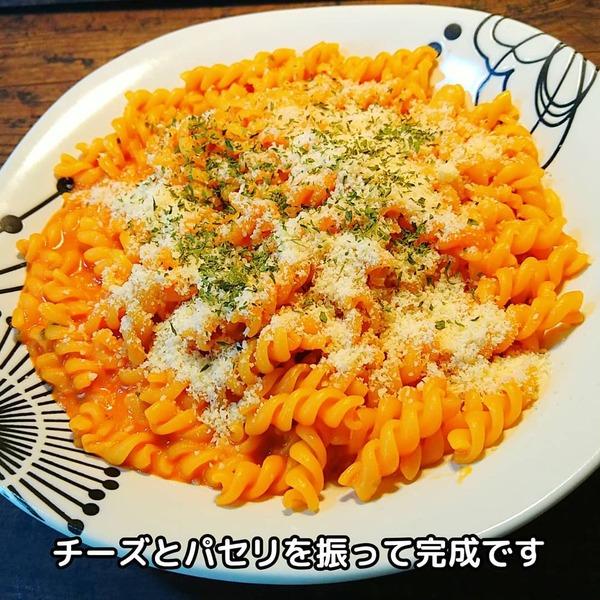 業務スーパーのトマト&チーズパスタ