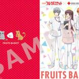 『フルーツバスケット』×日本赤十字社コラボ企画の絵柄が解禁!看護師姿の透たちに注目