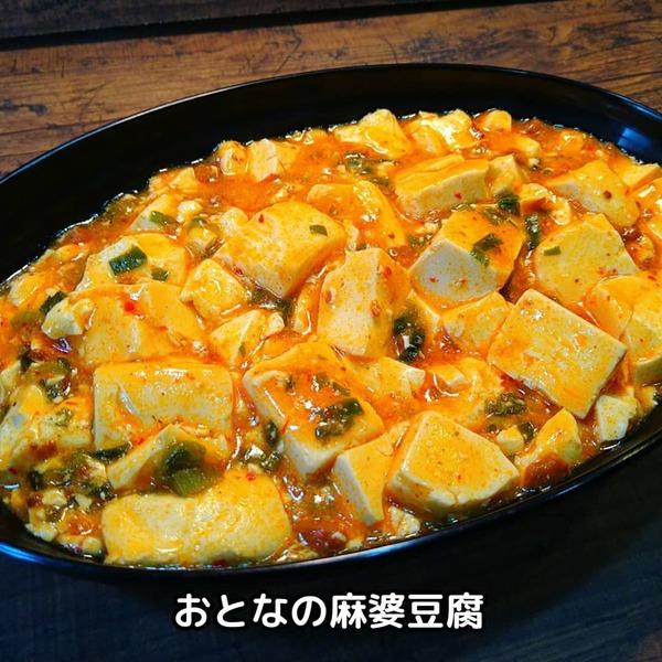 おとなの麻婆豆腐