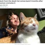 行方不明だった愛猫の訃報が届き火葬するも、9か月後に発見の知らせ 「他人の猫を火葬してしまった」(カナダ)