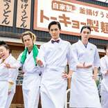 THE RAMPAGE吉野北人、地上波連ドラ初主演決定<トーキョー製麺所>