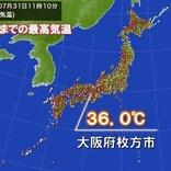 大阪で午前中に36℃ 北海道なども35℃超える暑さ 熱中症に警戒