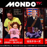MONDOTV、8月特集編成『真夏の怪奇特集』怪奇、オカルト、ホラー作品を集中放送!