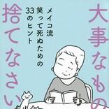 中村メイコの注目新刊『大事なものから捨てなさい メイコ流 笑って死ぬための33のヒント』発売!