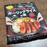 カルディ「ステーキソース&ガーリックライスの素」 200円台で最高の味に