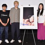 『映画:フィッシュマンズ』茂木欣一、手嶋悠貴監督、坂井利帆プロデューサー登壇!大ヒット御礼舞台挨拶!