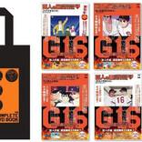 #巨人の星 星一徹、星飛雄馬、花形らと一緒に野球を応援『巨人の星 COMPLETE DVD BOOK』!