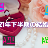 A型・B型・O型・AB型【血液型別】2021年下半期に結婚運が好調な人ランキング!