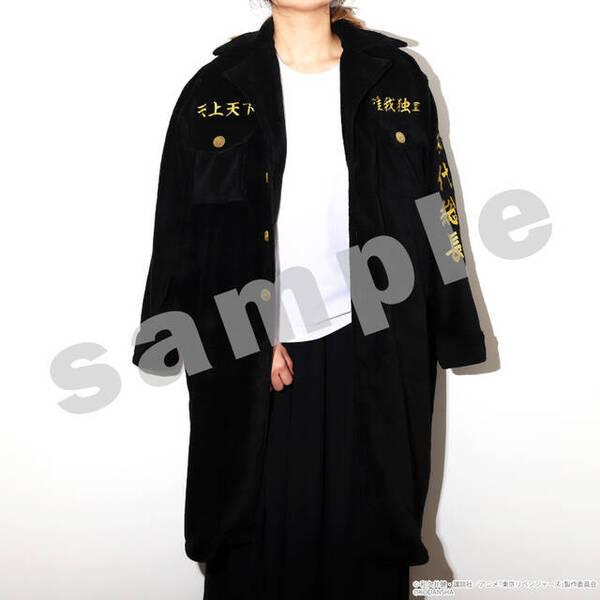 『東京リベンジャーズ』特攻服がルームウェアに! マイキ...