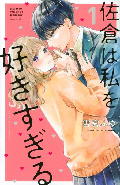 佐倉は私を好きすぎる(1) 表紙画像