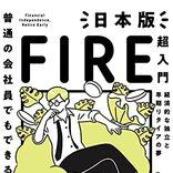 共働き夫婦のFIRE実践法~早期リタイアを目指すヒント