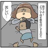 【寝苦し~】息子が上に乗る理由が解明され……ても、なるほど!とはならんなぁ