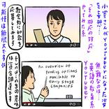 小室圭さんがもしYouTuberになったら…妄想してみた/辛酸なめ子
