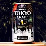 ビールに黒コショウ!? ピリッとくる『東京クラフト〈スパイシーエール〉』の味【飲みくらべ】