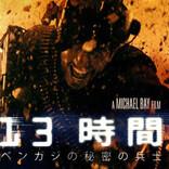 『トランスフォーマー』シリーズのマイケル・ベイ監督作『13時間 ベンガジの秘密の兵士』がdTVで配信開始!