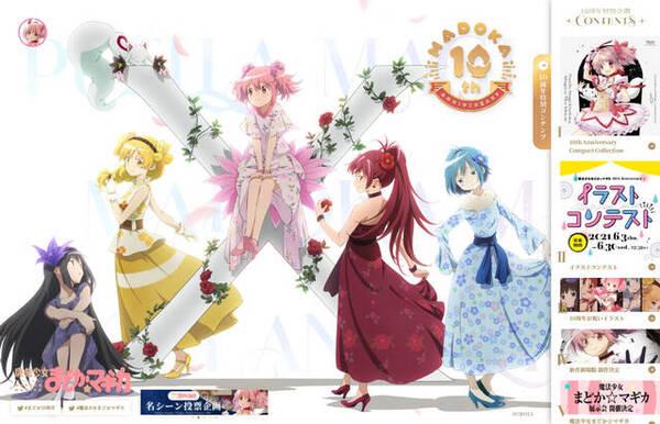 『魔法少女まどか☆マギカ』10周年記念サイト画像
