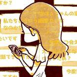 スマホ見せて。浮気した彼氏との深夜の修羅場【ヤバい元カレと別れた翌日知り合って間もない年下男子と付き合った話 #3】