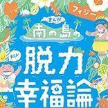 呼吸をするように幸せに。フィジーに学ぶ幸福論|永崎裕麻さんインタビュー(後編)