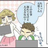 『赤坂女子ものがたり』 第68話:謝罪は潔くしようぜ
