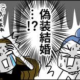 元カレが偽装結婚してた!? 驚愕の理由とは……!【なぜどく#227】