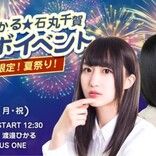 「渡邉ひかる・石丸千賀コラボイベント~本日限定!夏祭り!~」配信!