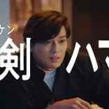 """新田真剣佑、""""dTVに真剣にハマる"""" 薄暗い部屋でテレビ画面を凝視"""