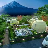 富士山を望む絶景グランピング施設「LE NIDO -ル・ニド-」予約受付スタート!
