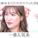 元AKB48大島麻衣 人気系グループの元カレにフラれた理由